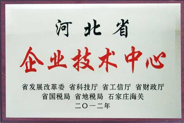 2012河北省企业技术中心.jpg