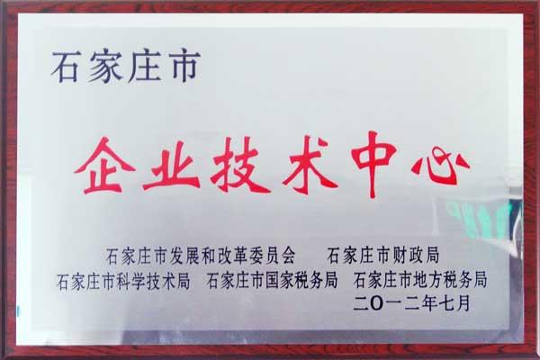 2012石家庄市企业技术中心.jpg