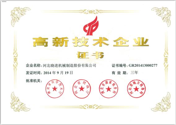 高新技术企业证书.png