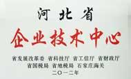 2012河北省企业技术中心