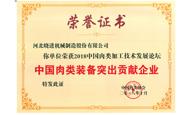 2018中国肉类装备突出贡献企业